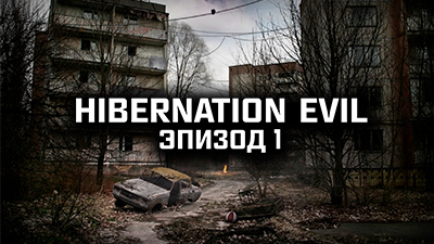 S.T.A.L.K.E.R. Shadow of Chernobyl - Hibernation Evil - Эпизод I RePack by PolskaVodka