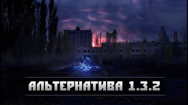 S.T.A.L.K.E.R.: Shadow of Chernobyl - Альтернатива 1.3.2